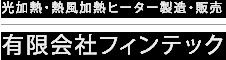 光加熱・熱風加熱ヒーター製造・販売 有限会社フィンテック